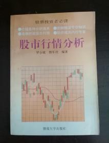 股市行情分析