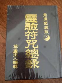 正版全新《灵验符咒总录》精装32K超重超厚   龙潭阁藏版