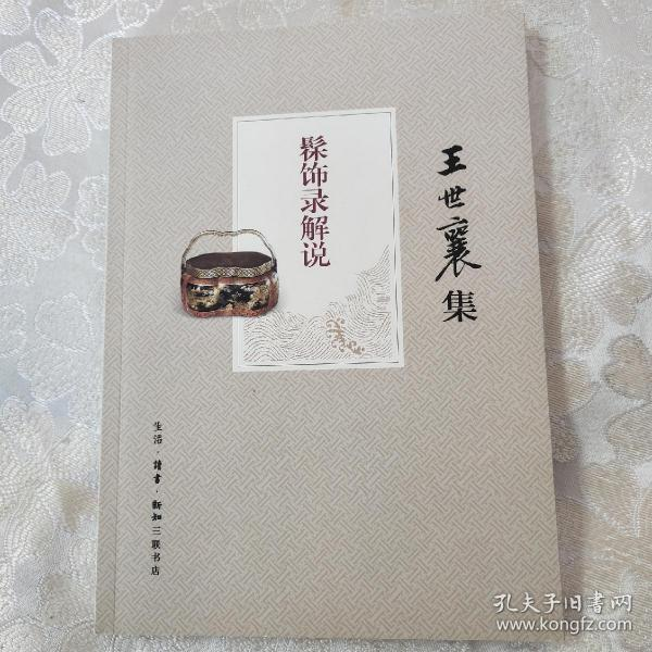 髹饰录解说(王世襄集)