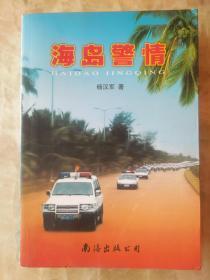 海岛警情 【海南省大案要案录】作者签名本