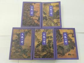 天龙八部(5册全)