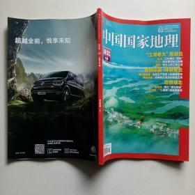 中国国家地理2019年2湖北专辑(下)