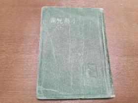 民国新文学 / 良友文学丛书【小哥儿俩】布面精装 私藏品较好