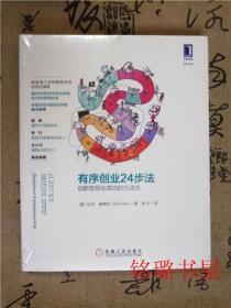 有序創業24步法:創新型創業成功的方法論(塑封)