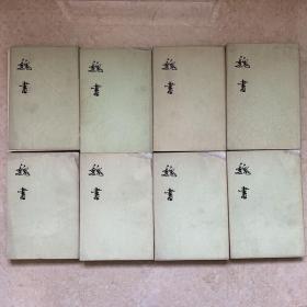 1974年中華書局一版一次:魏書(一套八冊全)