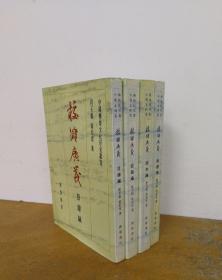 校雠广义(全四册) 程千帆 徐有富 著 齐鲁书社