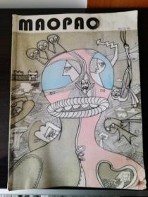 冒泡 创刊号 2007.9 (南师大学生自办刊物,彩色全胶版纸印刷) 部分纸页因曾沾水有粘连,介意勿拍
