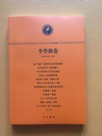 中西学术名篇精读·李学勤卷