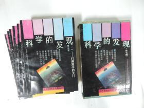 科学的发现 .1-7册全(有外盒)-少年百科丛书精选本