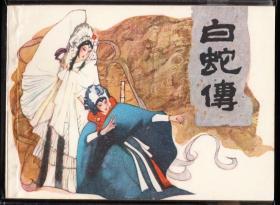 白蛇传-上海版精品库存连环画 绘画精美