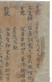 法藏敦煌遗书写经沙州都督府图经