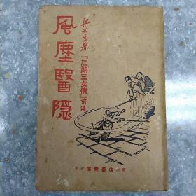 梁羽生《风尘医隐》江湖三女侠前传 70年代末出版