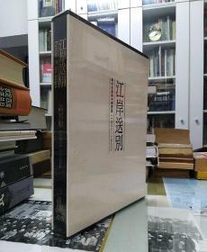 石头·高居翰·《江岸送别》·精装·函套·一版一印