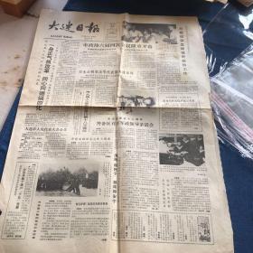 老报纸:大连日报 1985年7月30日