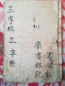 绘图详注三字经(民国)