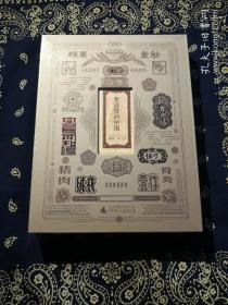 《票证里的中国》