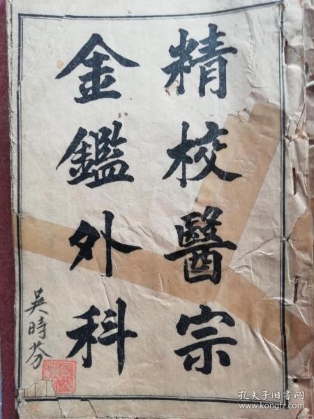 精校医宗金鑑外科