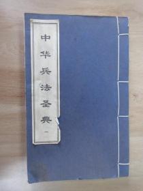 中华兵法圣典  (一)  线装书
