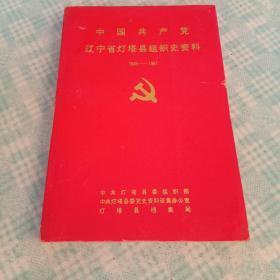 中国共产党辽宁省辽阳市灯塔县组织史资料1945-1987