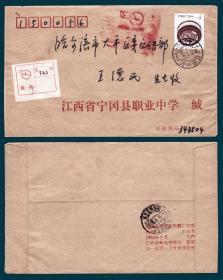 快件封-普23民居 销1995宁冈戳快件实寄封 盖邮政快件标志戳