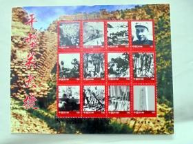 邮票纪念张10套合售:平型关大捷 一套12枚(北京邮票厂 印制)