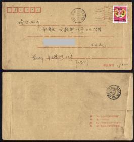 1992-1壬申年猴2-1  销1996鸡西7条水波纹线机盖戳实寄封