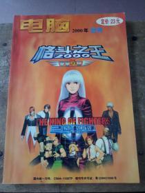 电脑 2000年增刊 格斗之王 拳皇胜经