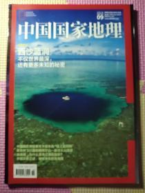 中国国家地理2016.09