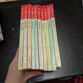 东方修道文库(10本全套合售)《禅定指南》《全真秘要》《金丹集成》《先天派诀》《太极道诀》《伍柳法脉》《涵虚秘旨》《天元丹法》《悟道真机》《内炼密诀》