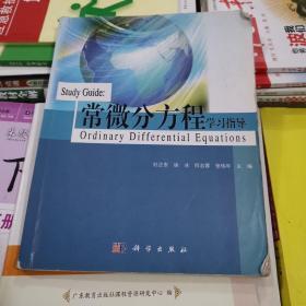 常微分方程學習指導*