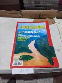 中国国家地理 2009年3