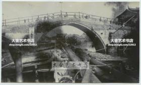 """清代上海嘉定南翔最大的古桥——""""天恩桥""""老照片,亿昌南货茶食"""
