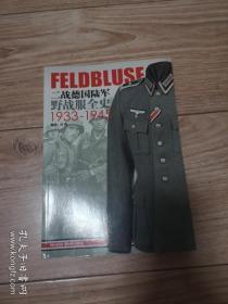 二战德国陆军野战服全史1933—1945