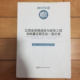 2017年版江西省房屋建筑与装饰工程消耗量定额及统一基价表