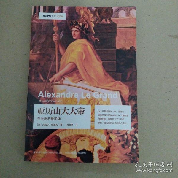 发现之旅—亚历山大大帝:在版图的最前线