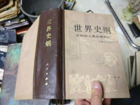 世界史綱        生物和人類的簡明史,大32開精裝厚本,1982年一版一印