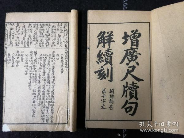 《千百音义尺牍》上下卷两册全