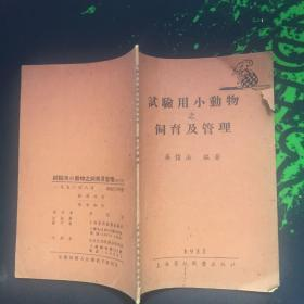 试验用小动物之饲育及管理(53年1版1印2000册)