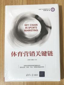 体育营销关键链(体育产业发展清华丛书·营销系列) Key Chain in Sports Marketing 978-7-302-52011-5