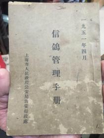 信鸽管理手册(1951年上海)首见