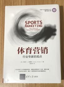 体育营销:行业专家的观点(体育产业发展清华丛书·营销系列)Sports Marketing: The View of Industry Experts 978-7302-47909-3