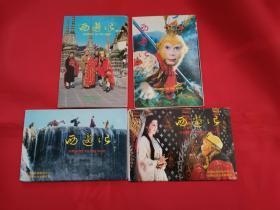 明信片:电视剧剧照《西游记》之一、二、三、四大全套。山西发行