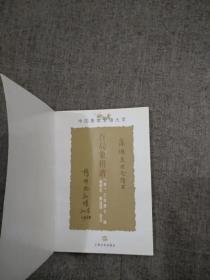 百局象棋谱【上海文化版】杨明忠签名赠送卖家