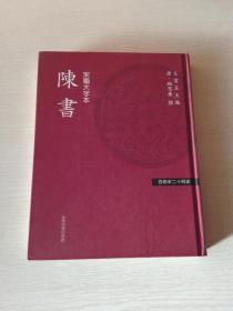 陈书-百衲本二十四史-新版精装-1册全