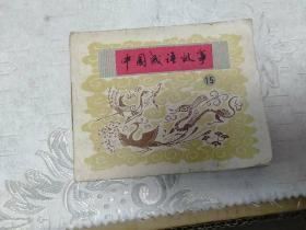 中国成语故事,连环画之十五册