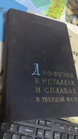 ДИФФУЗИЯ В МЕТАЛЛАХ И СПЛАВАХ В ТВЕРДОЙ ФАЗЕ