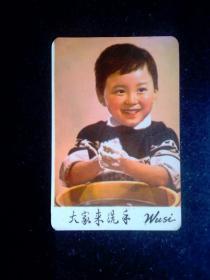 1976年历片(大家来洗手)
