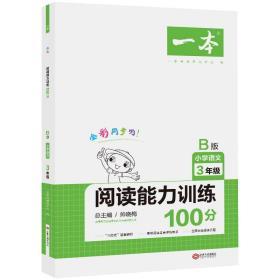 2020年一本小学语文阅读能力训练100分三年级B版全彩人教版同步训练内含名校真题
