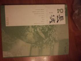 长城2019.04总266期(长城创刊40周年纪念文集专辑)