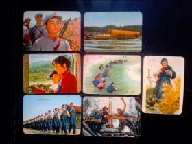 1975年历片七枚(闪闪的红星二枚、上海民兵在前行进、叔叔喝水、春锄、三百吨大平板车在大西南、大庆工人无冬天)